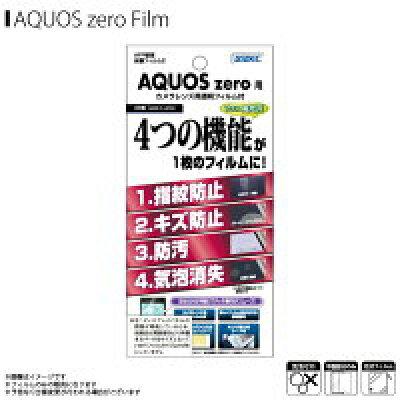 ASDEC AFP液晶保護フィルム2 AHG-801SH