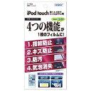 ASDEC iPodtouch第7/6/5世代用 AFP画面保護フィルム2 AHG-IPT01