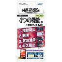 ASDEC SONY WALKMAN NW-A100シリーズ用 AFP液晶保護フィルム3 ASH-SW30