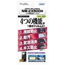 ASDEC SONY WALKMAN NW-ZX500シリーズ 保護フィルム ASH-SW31