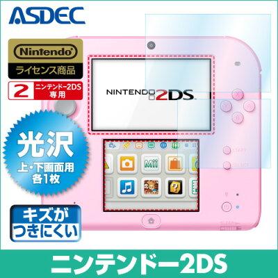 ニンテンドー2DS 用 上下 面用各1枚入り 光沢液晶保護フィルム カバー Nintendo ASDEC