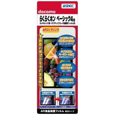 (アスデック)docomo/らくらくホンベーシック4専用液晶保護フィルム/ARコーティング