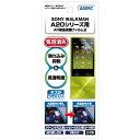 (SONY WALKMAN A20シリーズ用)AR液晶保護フィルム2 Aシリーズ 映り込み抑制 高透明度 気泡消失 ASDEC(アスデック)