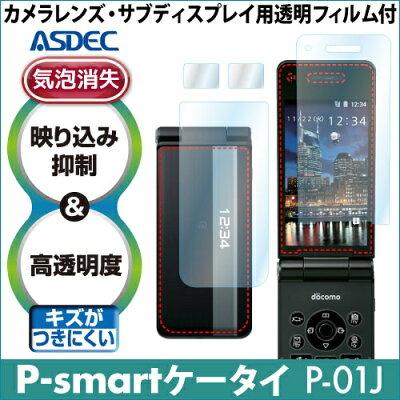 docomo P-smartケータイ P-01J 保護フィルム ASDEC 気泡消失 反射映り込み抑制 帯電防止 高光沢 表面硬度3H製 AR-P01J AR光沢フィルム