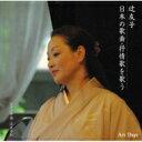 日本の歌曲・抒情歌を歌う/CD/ADCD-116