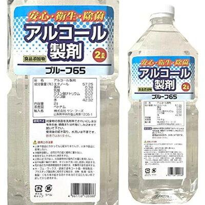 サン・フーズ アルコール製剤 プルーフ65 2L
