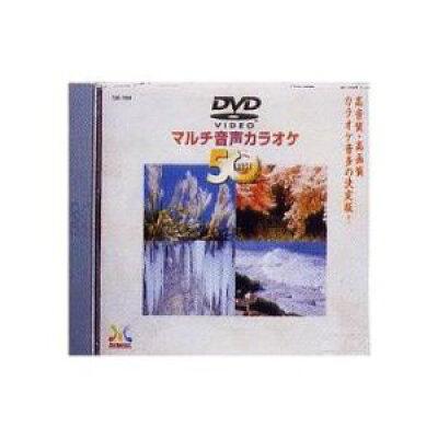 DVD音多カラオケBEST50 Vol.13 TJC-203/