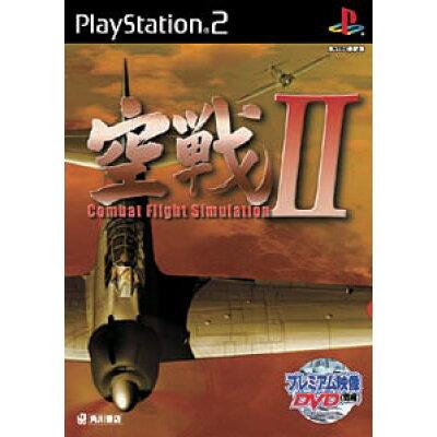 空戦II/PS2/SLPM-62413