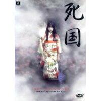 死国/DVD/KABD-80
