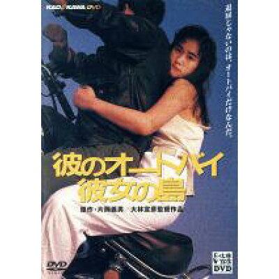 彼のオートバイ、彼女の島/DVD/KABD-143