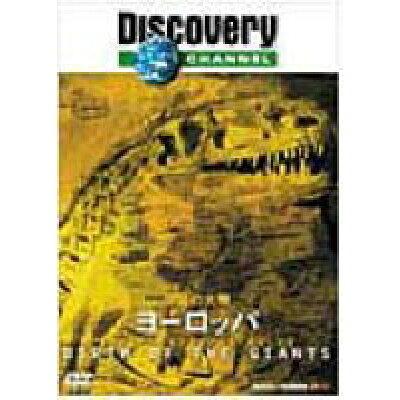 ディスカバリーチャンネル 恐竜の大陸 ヨーロッパ/DVD/KABD-1011