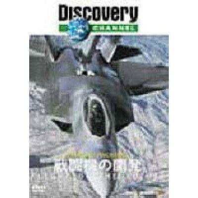 ディスカバリーチャンネル Extreme Machines 戦闘機の開発/DVD/KABD-1029