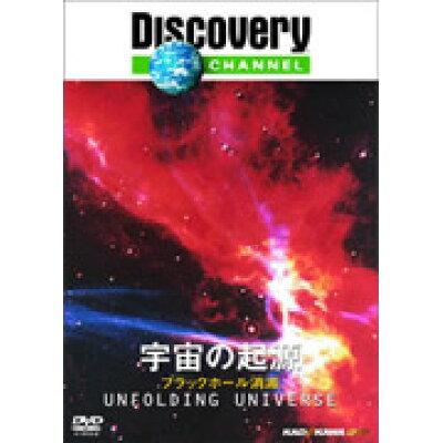 ディスカバリーチャンネル 宇宙の起源-ブラックホール消滅-/DVD/KABD-1039