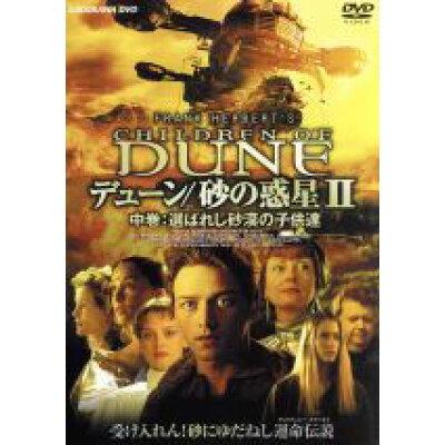デューン/砂の惑星 II 中巻:選ばれし砂漠の子供達/DVD/KABD-445