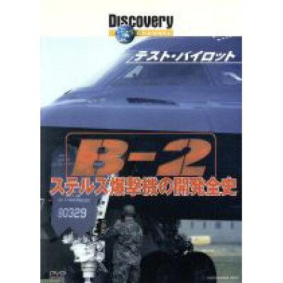 ディスカバリーチャンネル テスト・パイロット B-2 ステルス爆撃機の開発全史/DVD/KABD-1079