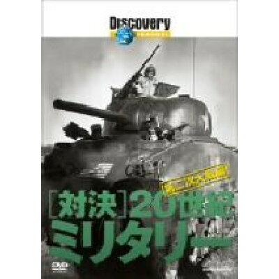ディスカバリーチャンネル 対決・20世紀のミリタリー 第二次大戦編/DVD/KABD-1104
