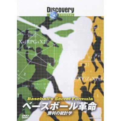 ディスカバリーチャンネル ベースボール革命:勝利の統計学/DVD/KABD-1155