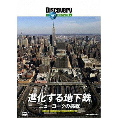 ディスカバリーチャンネル 進化する地下鉄:ニューヨークの挑戦/DVD/KABD-1164