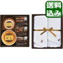 NASUのラスク屋さん 焼き菓子&今治タオル詰合せ お  S-50T 約10~12日 土日祝