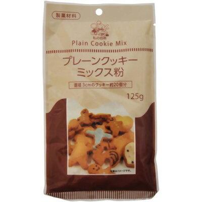 私の台所 プレーンクッキーミックス粉(ミニ)(125g)