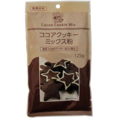 私の台所 ココアクッキーミックス粉(ミニ)(125g)