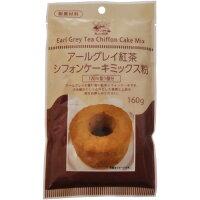 私の台所 アールグレイ紅茶シフォンケーキミックス粉(160g)