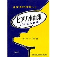 シンコ ピアノ小曲集1