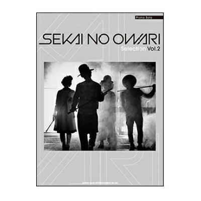 ピアノソロ SEKAI NO OWARI Selection Vol.2(楽譜)