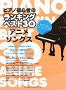 ピアノ初心者の ベスト30 アニメソングス やさしいピアノソロ シンコーミュージック