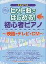 楽譜 ヒット曲ではじめる!初心者ピアノ~映画・TV・CM~ やさしいピアノ・ソロ