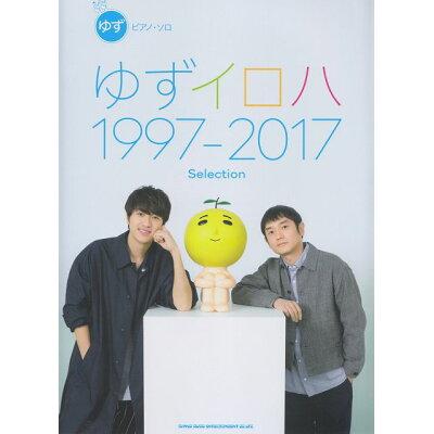 楽譜 ゆず ゆずイロハ 1997-2017 Selection ピアノ・ソロ