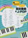 超ラク?に弾けちゃう!ピアノソロ 初心者の超定番曲&J-POPスーパーベスト 2017年度版 シンコーミュージック