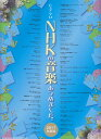 ピアノ 楽譜 | NHKの音楽あつめました。 2017年度版