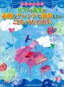 ピアノ 楽譜 | ピアノ・ソロ ピアノの先生が素敵なアレンジで演奏したいこどものうた名曲集