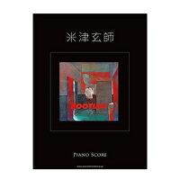ピアノ 楽譜 | 米津玄師 BOOTLEG PIANO SCORE