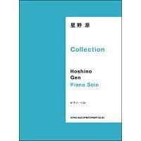 楽譜 星野源 Collection ピアノ・ソロ