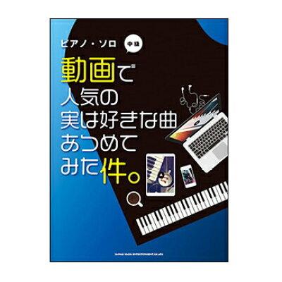 楽譜 動画で人気の実は好きな曲あつめてみた件。 ピアノ・ソロ