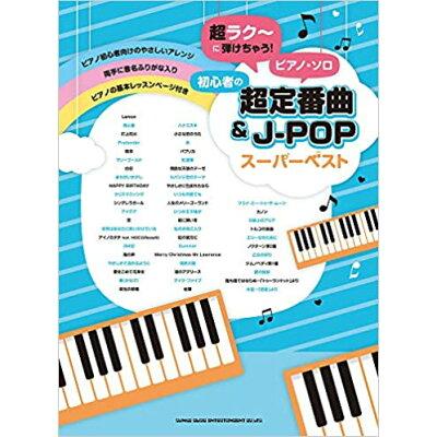 楽譜 超ラク~に弾けちゃう!ピアノ・ソロ 初心者の超定番曲&J-POPスーパーベスト