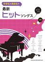 シンコーミュージック 中学生&高校生のピアノ・ソロ 最新ヒットソングス