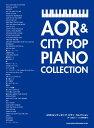 楽譜 AOR&シティポップ・ピアノ・コレクション