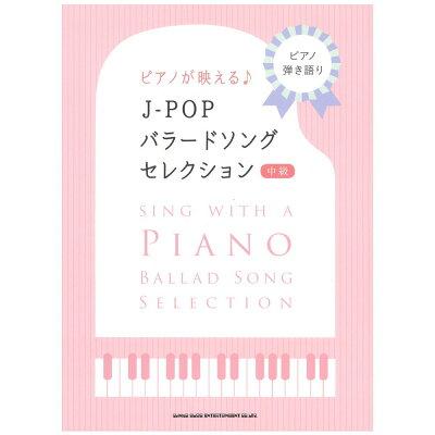 楽譜 ピアノ弾き語り ピアノが映えるJ-POPバラードソング・セレクション / シンコーミュージックエンタテイメント