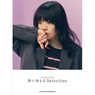 楽譜 あいみょん Selection 03896 ピアノ・ソロ 中級