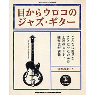 楽譜 目からウロコのジャズ・ギター DVD付