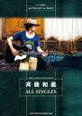 楽譜 斉藤和義 ALL SINGLES ギター弾き語り