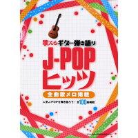 歌えるギター弾き語りJ-POPヒッツ -全曲歌メロ掲載-(楽譜)