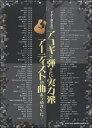 アコギで弾きたい実力派アーティストの曲あつめました。 ギター弾き語り / シンコーミュージック スコア編集部