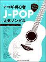楽譜 アコギ初心者J-POP人気ソングス ギター弾き語り