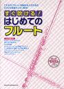 楽譜 すぐ吹ける!はじめてのフルート DVD付 スグフケル!ハジメテノフルート dvdツキ