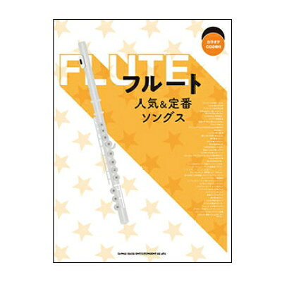 楽譜 フルート人気&定番ソングス カラオケCD 付