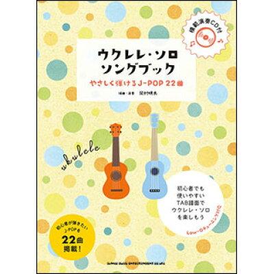 楽譜 ウクレレ・ソロ・ソングブック―やさしく弾けるJ-POP22曲― 模範演奏CD付